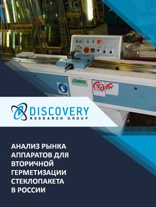 Маркетинговое исследование - Анализ рынка аппаратов для вторичной герметизации стеклопакета в России