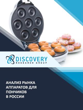 Маркетинговое исследование - Анализ рынка аппаратов для пончиков в России