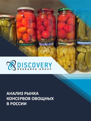 Маркетинговое исследование - Анализ рынка консервов овощных в России