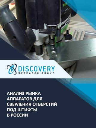 Маркетинговое исследование - Анализ рынка аппаратов для сверления отверстий под штифты в России