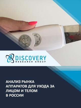 Маркетинговое исследование - Анализ рынка аппаратов для ухода за лицом и телом в России