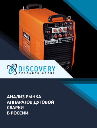 Анализ рынка аппаратов дуговой сварки в России