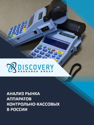 Анализ рынка аппаратов контрольно-кассовых в России