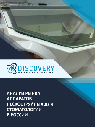 Анализ рынка аппаратов пескоструйных для стоматологии в России