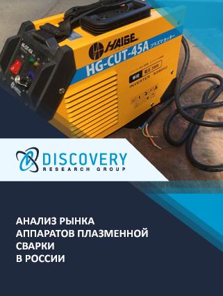 Маркетинговое исследование - Анализ рынка аппаратов плазменной сварки в России