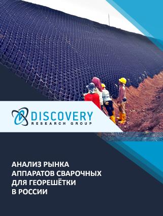 Маркетинговое исследование - Анализ рынка аппаратов сварочных для георешётки в России