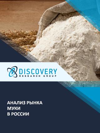 Маркетинговое исследование - Анализ рынка муки в России