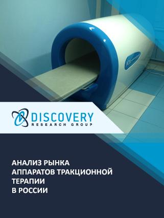 Анализ рынка аппаратов тракционной терапии в России