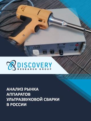 Маркетинговое исследование - Анализ рынка аппаратов ультразвуковой сварки в России
