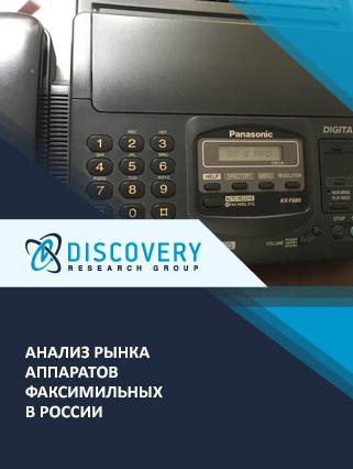 Анализ рынка аппаратов факсимильных в России