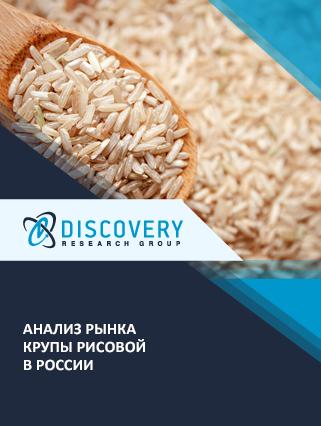 Маркетинговое исследование - Анализ рынка крупы рисовой в России