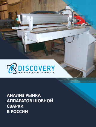 Маркетинговое исследование - Анализ рынка аппаратов шовной сварки в России