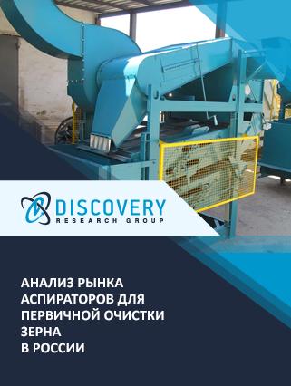 Маркетинговое исследование - Анализ рынка аспираторов для первичной очистки зерна в России