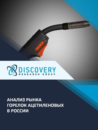 Маркетинговое исследование - Анализ рынка горелок ацетиленовых в России
