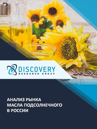 Маркетинговое исследование - Анализ рынка масла подсолнечного в России