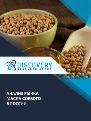 Анализ рынка масла соевого в России