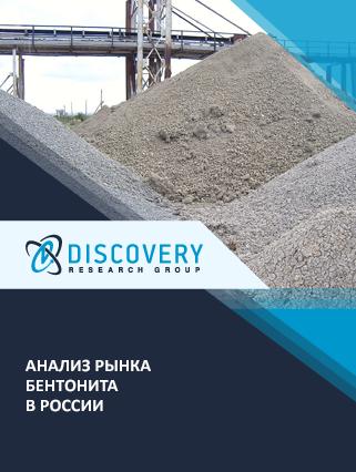 Маркетинговое исследование - Анализ рынка бентонита в России