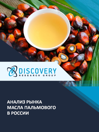 Анализ рынка масла пальмового в России