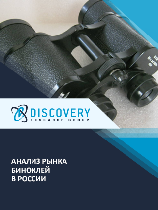 Маркетинговое исследование - Анализ рынка биноклей в России (с базой импорта-экспорта)