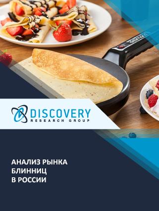 Анализ рынка блинниц в России