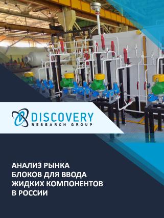 Анализ рынка блоков для ввода жидких компонентов в России