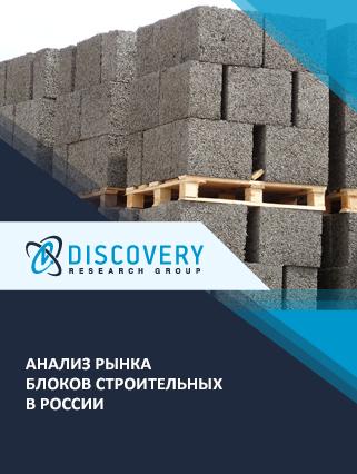 Маркетинговое исследование - Анализ рынка блоков строительных в России