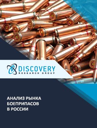 Анализ рынка боеприпасов в России