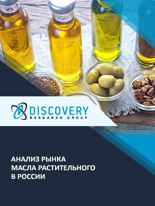 Маркетинговое исследование - Анализ рынка масла растительного в России