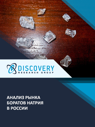 Маркетинговое исследование - Анализ рынка боратов натрия в России