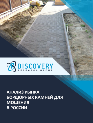 Маркетинговое исследование - Анализ рынка бордюрных камней для мощения в России