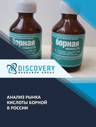 Маркетинговое исследование - Анализ рынка кислоты борной в России