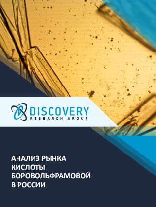 Маркетинговое исследование - Анализ рынка кислоты боровольфрамовой в России