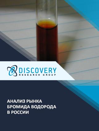 Маркетинговое исследование - Анализ рынка бромида водорода в России