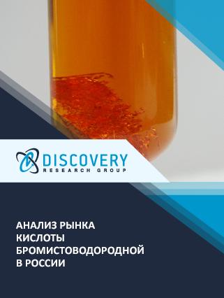 Маркетинговое исследование - Анализ рынка кислоты бромистоводородной в России