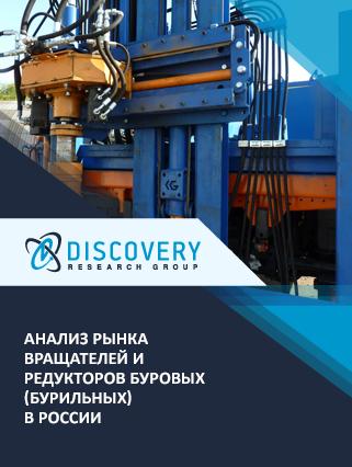Маркетинговое исследование - Анализ рынка вращателей и редукторов буровых (бурильных) в России