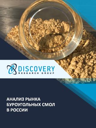 Анализ рынка буроугольных смол в России