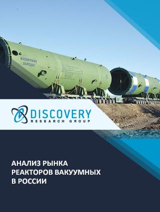 Анализ рынка реакторов вакуумных в России