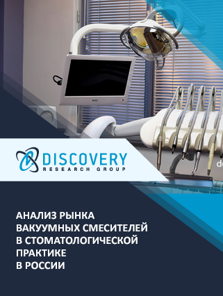 Анализ рынка вакуумных смесителей в стоматологической практике в России