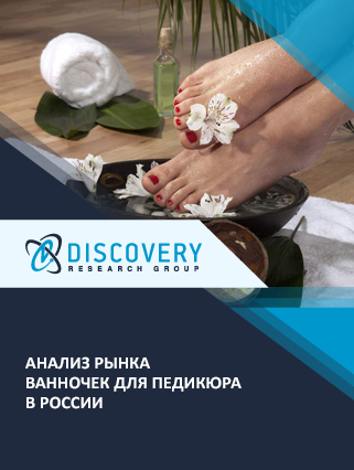 Анализ рынка ванночек для педикюра в России