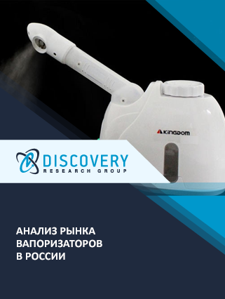 Анализ рынка вапоризаторов в России