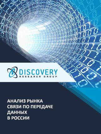 Анализ рынка связи по передаче данных в России