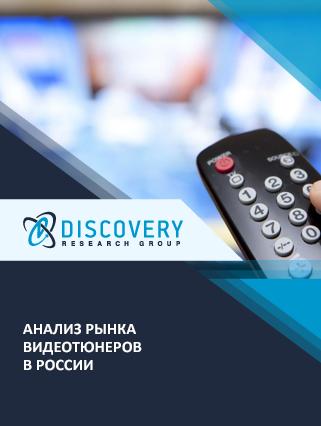 Анализ рынка видеотюнеров в России