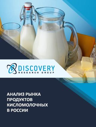 Анализ рынка продуктов кисломолочных в России