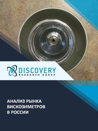 Анализ рынка вискозиметров в России