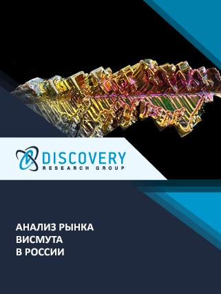 Маркетинговое исследование - Анализ рынка висмута в России