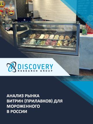 Маркетинговое исследование - Анализ рынка витрин (прилавков) для мороженного в России
