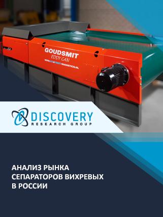 Маркетинговое исследование - Анализ рынка сепараторов вихревых в России