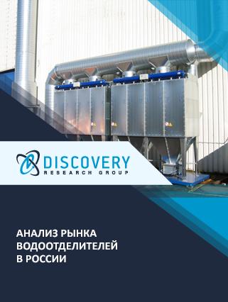 Анализ рынка водоотделителей в России