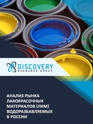 Маркетинговое исследование - Анализ рынка лакокрасочных материалов (ЛКМ) водоразбавляемых в России