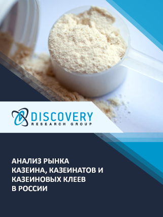 Маркетинговое исследование - Анализ рынка казеина, казеинатов и казеиновых клеев в России (с базой импорта-экспорта)
